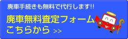 廃車無料査定フォーム