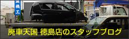 廃車天国・徳島店スタッフブログ