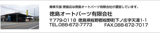 廃車天国 徳島は徳島オートパーツ有限会社が運営しています。〒779-0118徳島県板野郡板野町 下ノ庄字天満1-1 TEL088-672-7773 FAX088-672-7017